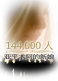 144,000人:亚乎术阿的新娘