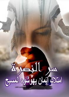 سر النصرة: امتلاك إيمان يهوشوه المسيح