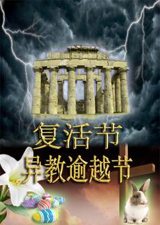 复活节 | 异教逾越节