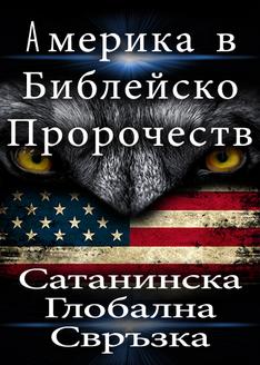 Америка в Библейско Пророчество | Сатанинска Глобална Свръзка