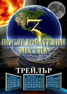 Три Поредни Месеца | Трейлър
