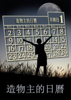 造物主的日曆
