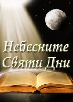 Небесните святи дни