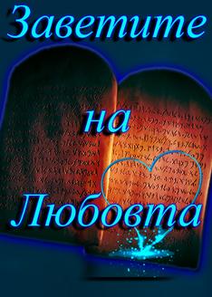 Заветите на Любовта:Новият Завет&Старият Завет Обяснени!