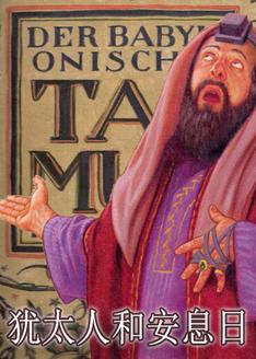 犹太人和安息日