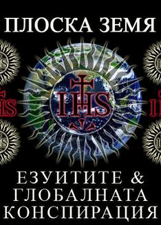 Плоска Земя: Езуити & глобалната Конспирация !