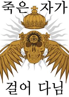 죽은 자가 걸어 다님: 야후슈아가 마지막 교황을 예언한다!