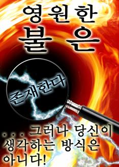 영원한 불은 존재한다…그러나 당신이 생각하는 방식은 아니다!