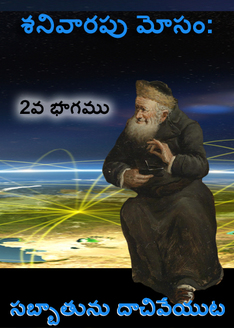 శనివారపు మోసం: సబ్బాతును దాచివేయుట పార్ట్ 2.