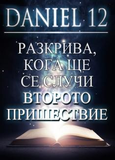 Даниил 12 Разкрива, кога ще се случи Второто Пришествие!