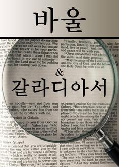 바울 & 갈라디아서: 안식일 & 절기가 십자가에 못 박혔는가?