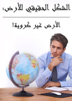 الشكل الحقيقي للأرض: الأرض ليست كروية!