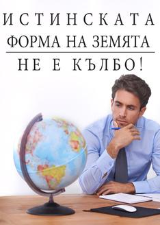 Истинската Форма на Земята: Не е Кълбо!