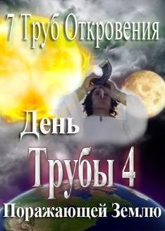 7 Труб Откровения | День Трубы 4 поражающей Землю