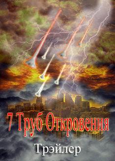 7 Труб Откровения   Трэйлер
