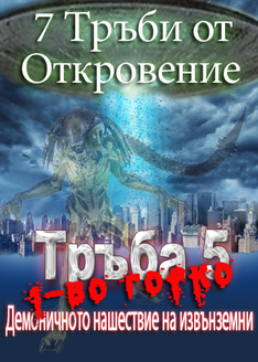 7 Тръби от Откровение   Демонично нашествие 1–во Горко (Тръба 5)