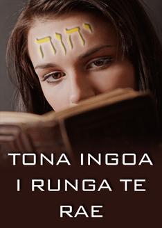 E Ingoa Umere Tona   Tuanga 4 – Tona Ingoa tei runga i te Rae