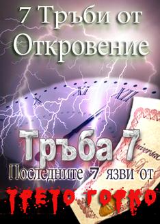 7 Тръби от Откровение   Последните 7 язви от 3-то Горко (Тръба 7)