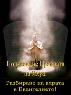 Получаване Правдата на Яхуа: Разбиране на вярата в Евангелието!