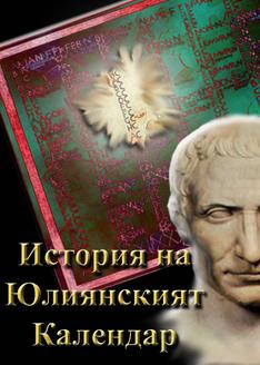 История на Юлиянският Календар