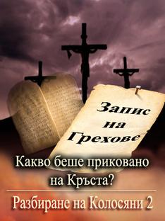 Какво беше приковано на Кръста? | Разбиране на Колосяни 2