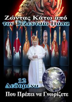 Ζώντας Κάτω από τον Τελευταίο Πάπα: 12 Δεδομένα Που Πρέπει να Γνωρίζετε